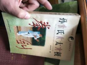 孙氏太极拳.剑
