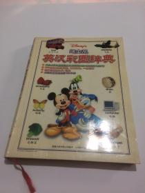 迪士尼英汉彩图辞典