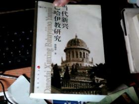 当代新兴巴哈伊教研究(修订本)          7B