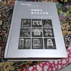 简捷图示室内设计手册
