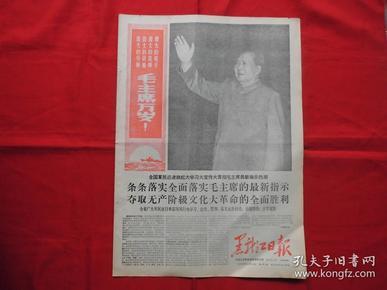 黑龙江日报===原版老报纸===1968年1月4日===4版全。热情欢呼伟大导师毛主席接见革命战士。大幅毛像。