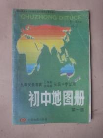 九年义务教育三、四年制初级中学试用《初中地图册》第一册