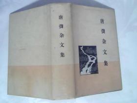 唐弢杂文集