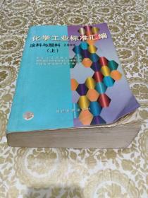 化学工业标准汇编.涂料与颜料.2003.上