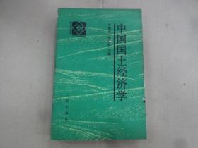 中国国土经济学