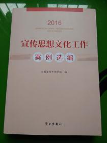 2016年宣传思想文化工作案例选编