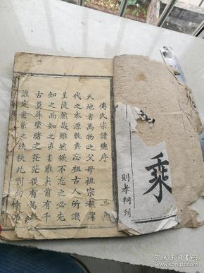 傅氏宗谱卷首一大厚本。