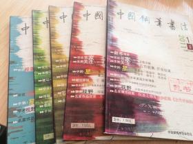 中国钢笔书法 2011年第1、2、3、4、9期(有水迹)合售