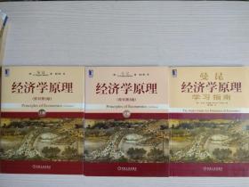 经济学原理(上下册)原书第3版 + 曼昆经济学原理学习指南