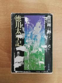日本原版书:徳川太平记(上)(64开本 品相如图)