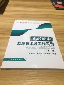 电镀废水处理技术及工程实例(第2版)