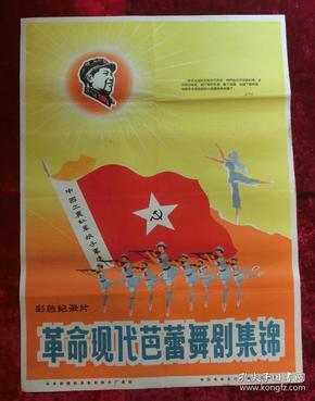 1开电影海报:革命现代芭蕾舞剧集锦(白毛女和红色娘子军)