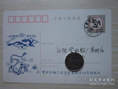 中国人民邮政明信片  《龙城邮苑》创刊二周年纪念1986年实寄片   含游资4分