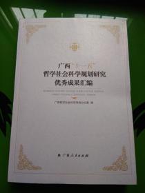 """广西""""十一五""""哲学社会科学规划研究优秀成果汇编"""