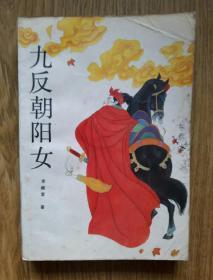 九反朝阳女 李藕堂著 (1988年一版一印)印量较少