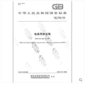 2019年新版】GB/T 8903-2018电梯用钢丝绳-代替GB 8903-2005 电梯用钢丝