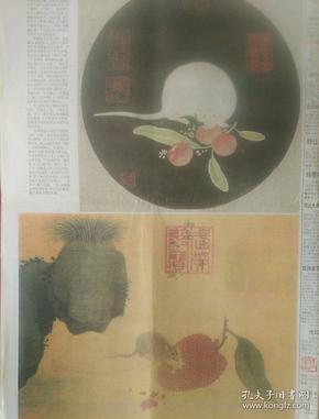 《中国书画报》2014年4月12日第28期,《三鼠图》(之一,之二) 朱瞻基  作