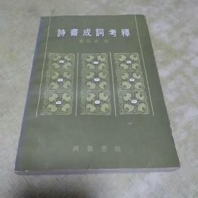 诗书成词考释(仅2000册)