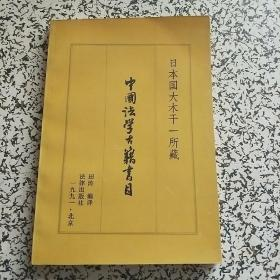 日本国大木干一所藏 中国法学古籍书目(有编译者签名)