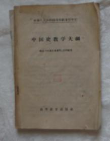 中国史教学大纲 56年一版一印