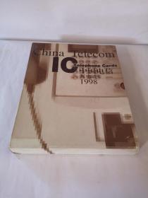 中国电信IC电话卡 1998年,一月至1998年,12月全一册