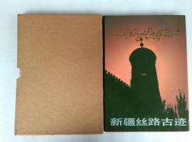 新疆丝路古迹 精装护封带盒套