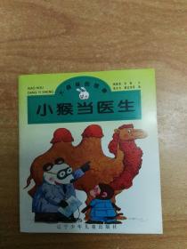 小猴当医生(大森林的故事) (40开本儿童绘本)