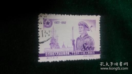 纪17建军25周年4-3海军信销票