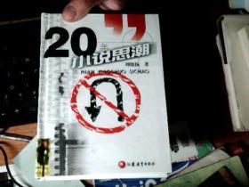 20年小说思潮  作者签名    高于九品         7B