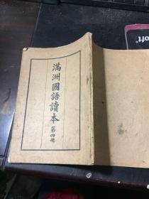 满洲国语读本第4卷
