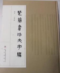 楚簡書法文字編,,