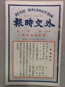 【孔网孤本】1913年(大正2年)日本外交杂志《外交时报》第18卷 第8号一册全!包括:欧洲列强和东亚、中国南北调和政策、中华民国大总统选举、中华共和国宪法大纲、中国的鸦片战、南京事件等