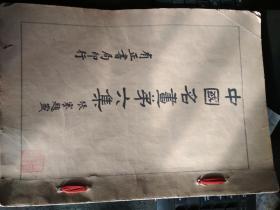 民国旧书-中国名画 第六集(有正书局 民国十三年六月十版)