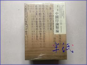 中国印论类编 上下全 2010年初版精装未开封