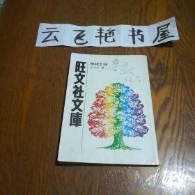 旺文社文库 解说目录1975年夏 日文版