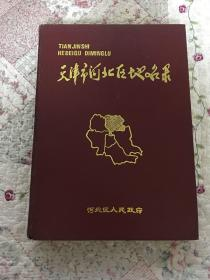 天津市河北区地名录(1988年一版一印)