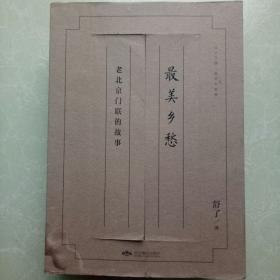 最美乡愁:老北京门联的故事