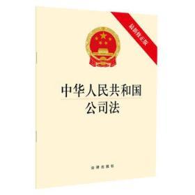 中华人民共和国公司法(最新修正版) 团购电话:010-57993380