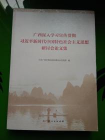 广西深入学习宣传贯彻习近平新时代中国特色社会主义思想研讨会论文集   16开
