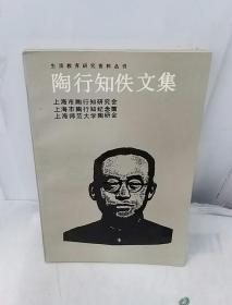 陶行知佚文集