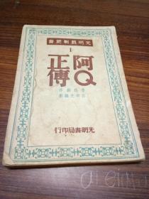 关明戏剧丛书...阿Q正传【六幕剧】民国版