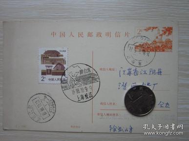 中国人民邮政明信片  上海松江 醉白池1988.10.9 纪念戳 实寄片  2分售价叁分