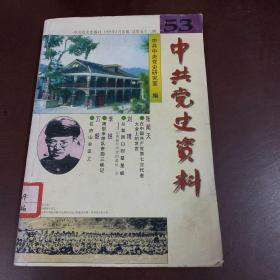 中共党史资料 第五十三辑