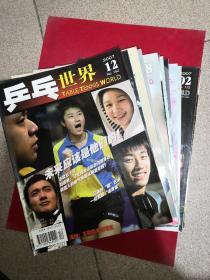 乒乓世界 2007年第1-12期全 缺第七期    1.2.3.4.8.12有海报 9.12期有副刊