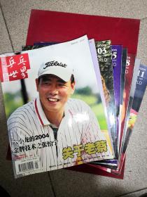 乒乓世界2005年第1.2.3.5.7.8.9.10.11.12期 10册合售(内有副刊)一张海报