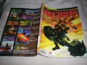 科幻世界2004年7月下半月版译文版双子号