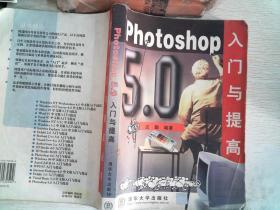 PHOTOSHOP 5.0入门与提高    书脊破损,有笔记