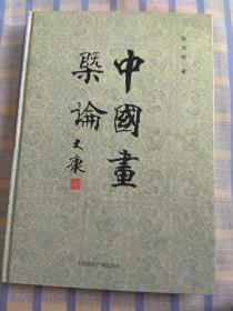 中国画概论(签名本)