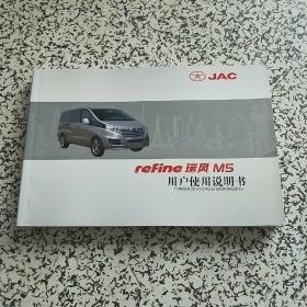 江淮瑞风 M5 用户使用说明书       版本2013年11月