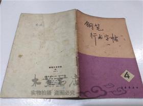钢笔行书字帖(四) 濮志英 上海书画社 1976年2月 32开平装